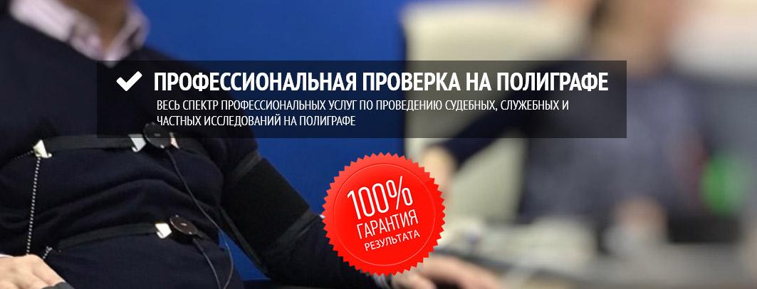 Детектор лжи в Москве